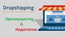 Преимущества и недостатки Дропшиппинг бизнеса