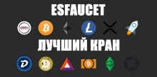 EsFaucet криптовалютный кран