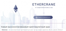 Мультивалютный кран Ethercrane