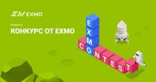 Новый конкурс от EXMO «Кроссворд на $1000»