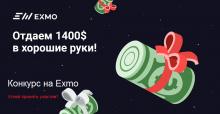 Летний конкурс 2019 на бирже Exmo