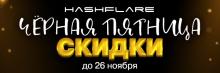 Черная Пятница на HashFlare