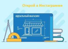 Открыть интернет-магазин в инстаграмме