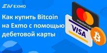 Купить биткоин на Exmo с дебетовой карты