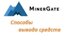 Вывод денег с MinerGate