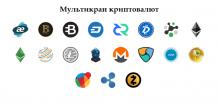 Мульти кран криптовалют