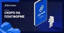 Gemini dollar на бирже EXMO