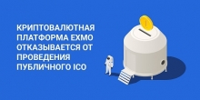 Биржа EXMO и ICO
