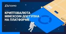 EXMO добавляет криптовалюту Minexcoin (MNX)