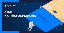 EXMO добавляет токен OmiseGO