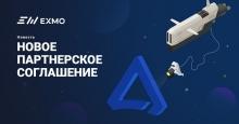 Международная биржа EXMO - Новое партнерское соглашение