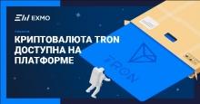 EXMO криптовалюта TRON