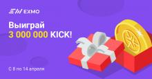 Конкурс EXMO выиграй KICK