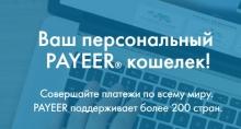 Создать Payeer кошелек