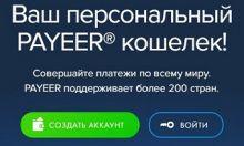 Обновленный Payeer - электронный кошелек