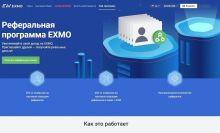 Реферальная программа EXMO