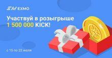 Розыгрыш 1,5 млн KICK среди активных трейдеров биржи EXMO