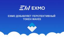токен WAVES на бирже EXMO