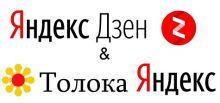 Как заработать с помощью сервиса Яндекс Дзен и Толока